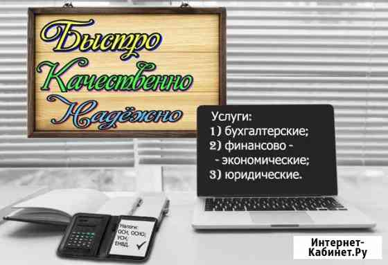 Бухгалтерские, финансово-экономические услуги Нижний Новгород