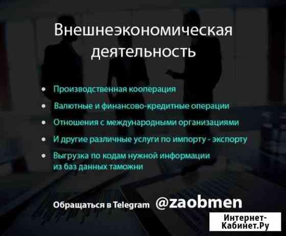 Таможенная статистика (экспорт/импорт) Москва