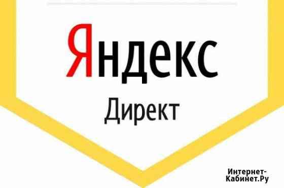Реклама сайта в Яндекс Директ Москва