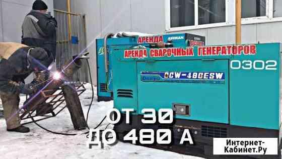 Аренда сварочных генераторов Denyo DCW-480 Саратов