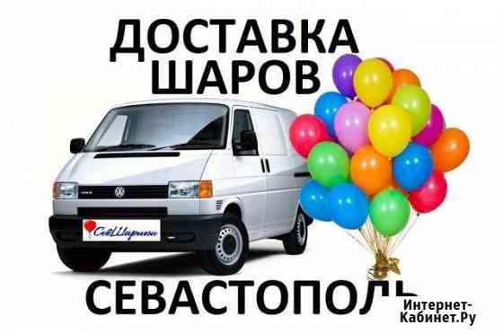 Сев Шарики воздушные шары с доставкой Севастополь Севастополь