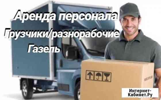 Грузчики, разнорабочие Мурманск Мурманск