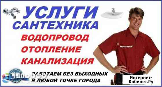 Вызов Сантехника + Аварийка 24 часа Бийск