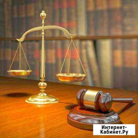 Адвокат. Юридическая помощь Москва