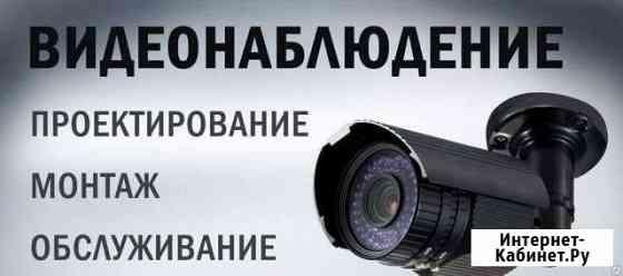 Монтаж систем видеонаблюдения под ключ Балабаново