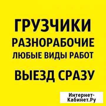 Грузчики Ростов-на-Дону