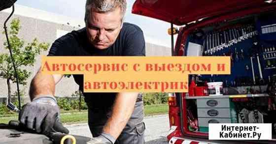 Автосервис с выездом и автоэлектрик Москва