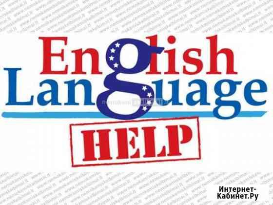 Помощь с английским языком Волгоград