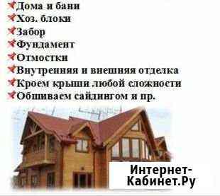Бригада строителей Киржач