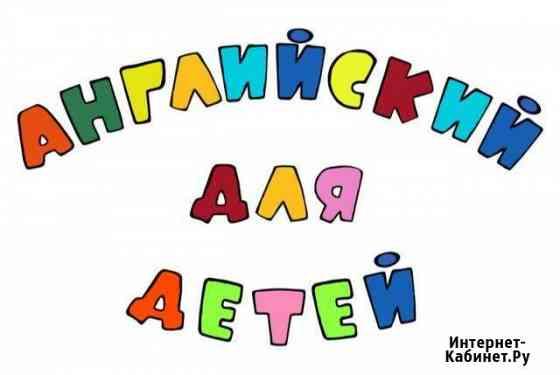 Английский язык для детей в мини группе Тольятти
