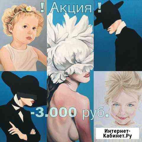 Портреты и картины на заказ Санкт-Петербург