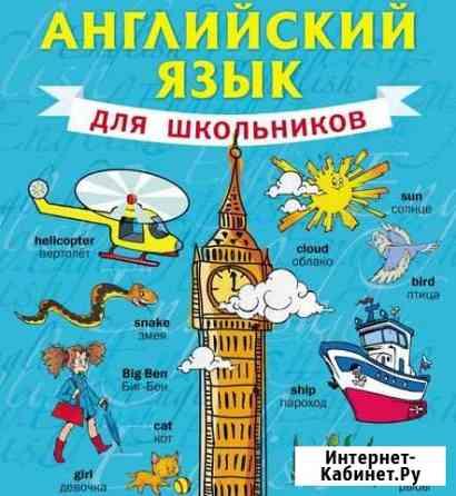 Английский язык для школьников 2й смены Ивантеевка