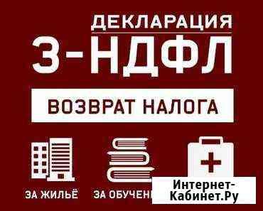Заполнение декларации 3 ндфл при покупке жилья Оренбург
