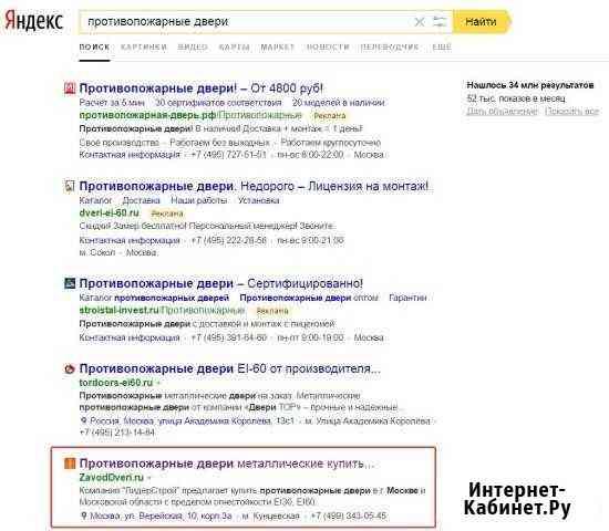 Комплексное продвижение сайтов(Контекст+ SEO) Киров