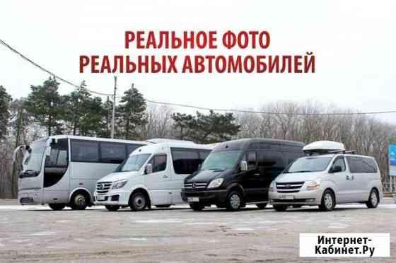 Заказ/аренда автобуса от 8 до 50 мест Минеральные Воды