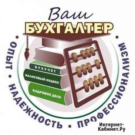 Бухгалтерские услуги Симферополь