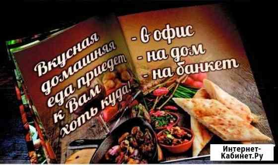 Готовая кухня.Комплексные обеды Владикавказ