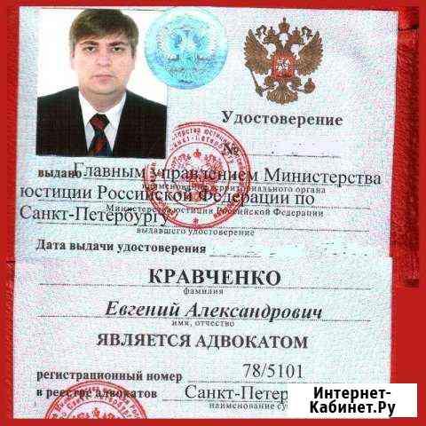 Уголовный Адвокат. Консультация бесплатно Санкт-Петербург