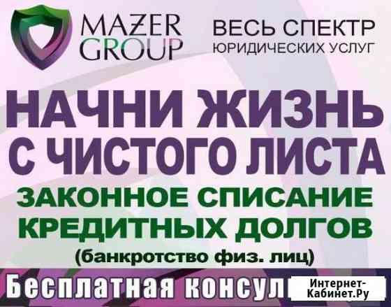 Банкротство физ.и юр.лиц,списание долгов Хабаровск