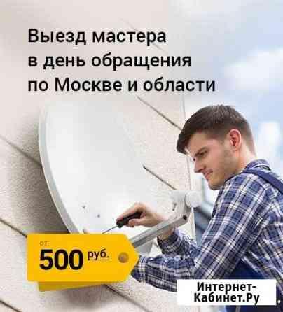 Тв, Интернет 4G, Усиление GSM. Антенный мастер Москва