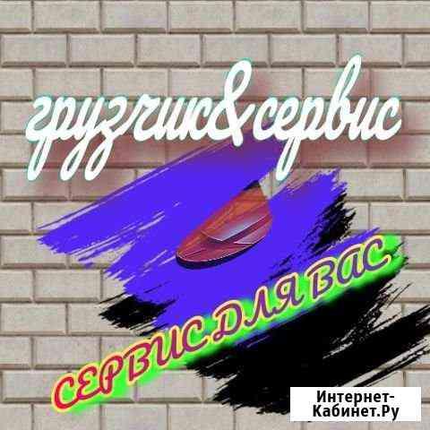 Грузчики,разнорабочие,услуги грузоперевозок Барнаул
