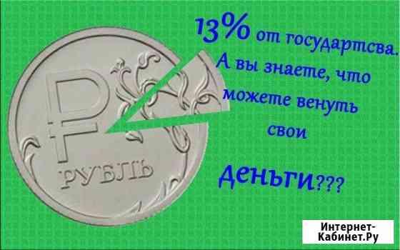 Заполнение декларации 3-ндфл Москва