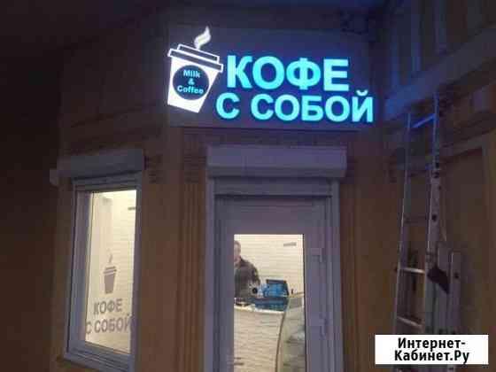 Вывеска объемные буквы с подсветкой Москва