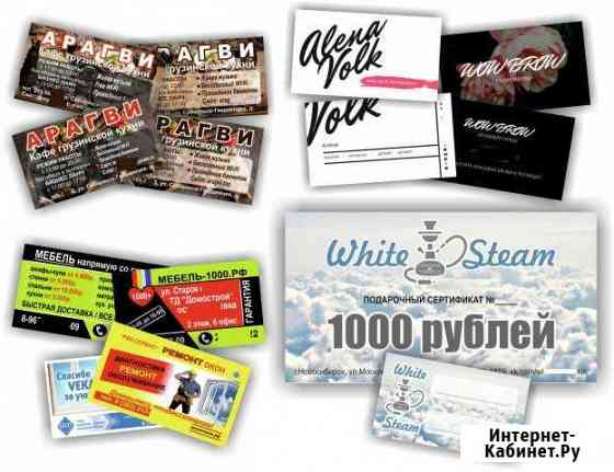 Визитки, листовки печать, дизайн Новосибирск