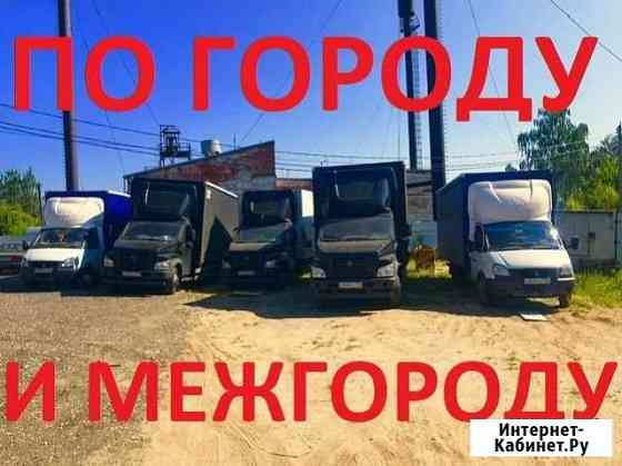 Грузоперевозки Жигулевск