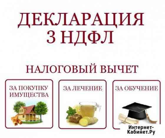 Декларации 3 ндфл на вычет Белогорск