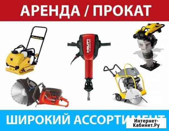 АрендаПрокат. Оборудования и инструмента Москва