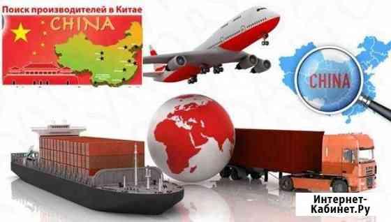 Поиск производителей в Китае, доставка товаров Санкт-Петербург