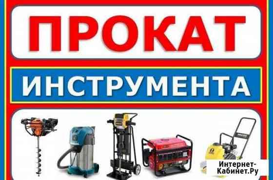 Прокат аренда строительного инструмента Волгоград