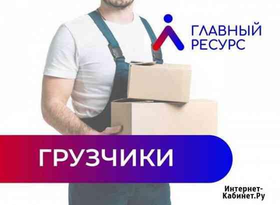 Услуги Грузчиков 24/7 Новосибирск