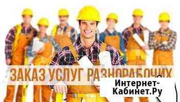 Услуги Грузчиков, Газели, Разнорабочие, Переезды Оренбург
