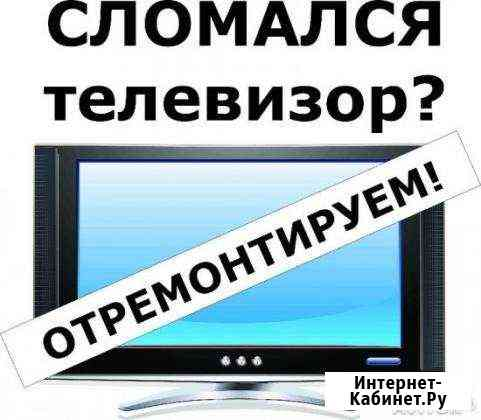 Ремонт телевизоров в Воронеже Воронеж