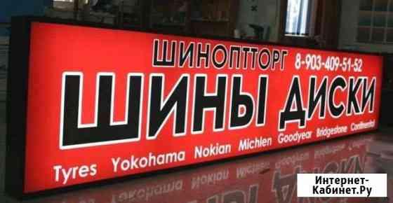 Объемные буквы, реклама, вывески, баннер Санкт-Петербург