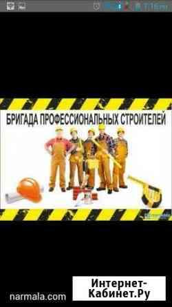 Бригада строителей Тула