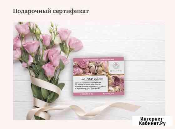 Графический дизайнер Краснодар