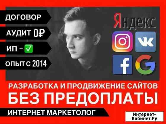 Разработка сайтов и продвижение сайтов Южно-Сахалинск