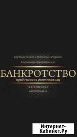 Банкротство юл Киров