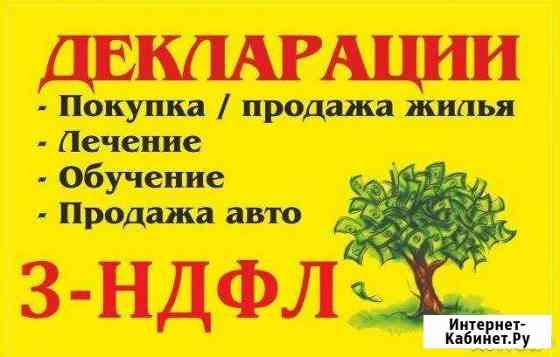 Заполнение декларации 3 ндфл Красноярск