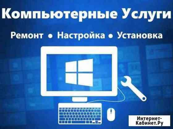 Компьютерные услуги Ухта