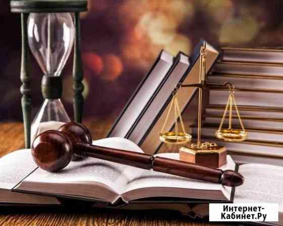 Юридические услуги(Консультация бесплатно) Ульяновск