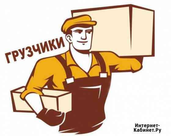 Грузчики, Разнорабочие Бердск