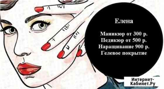 Маникюр, педикюр и наращивание ногтей Смоленск