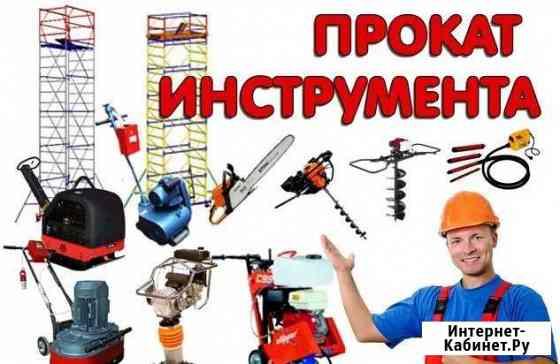 Аренда и прокат строительного оборудования Воронеж
