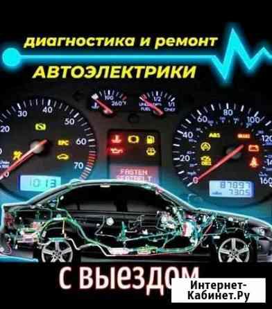 Автоэлектрик, диагностика, техпомощь на дороге Москва