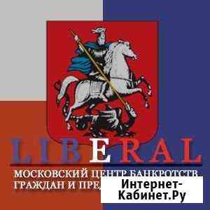 Банкротство физических / юридических лиц в Москве Москва
