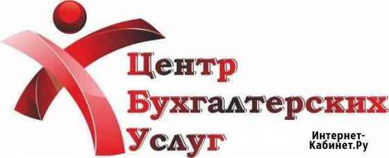 Бухгалтерские услуги для малого и среднего бизнеса Ставрополь